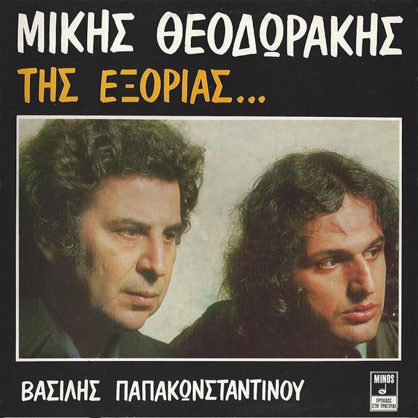 Μίκης Θεοδωράκης, Βασίλης Παπακωνσταντίνου – Της Εξορίας...